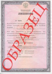 Получение лицензии минкультуры